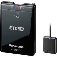 ○パナソニック ETC2.0車載器 CY-ET2000D