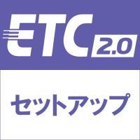 ETC2.0(DSRC)車載器 セットアップ(四輪車限定)