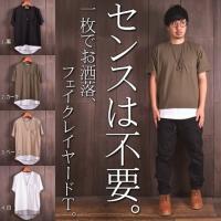 [商品説明] ネックレス付き裾レイヤードTシャツ。 一枚で重ね着しているように見えるTシャツ。 使い...