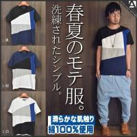 [商品説明] 流行の無地切替Tシャツ。 大胆な配色を施すことで、一枚で着てもコーディネイトを見栄えさ...