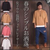 [商品説明] 裾レイヤード9分袖ビッグTシャツ。 一枚で重ね着に見えるフェイクレイヤードTシャツ。 ...