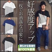 [商品説明] 流行アイテム切替クルーネックTシャツ。 大胆な配色を施すことで一枚で着てもコーディネイ...