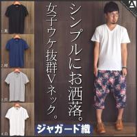 [商品説明] リンクスジャガードTシャツ。 全面にジャガードを施したシンプルでお洒落なデザイン。 襟...