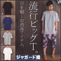 [商品説明] リンクスジャガードビッグTシャツ。 全面にジャガードを施したシンプルでお洒落なデザイン...