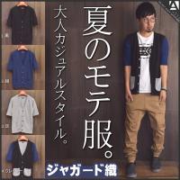[商品説明] リンクスジャガード半袖カーディガン。 夏にピッタリの薄手のカーディガン。 Tシャツの上...