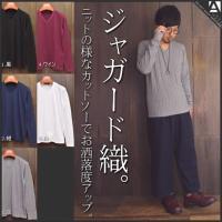 [商品説明] ジャガード織のカットソー素材。 通常のカットソーと同じ着心地ですが見た目がフィッシャー...