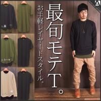 [商品説明] クルーネックアンサンブルTシャツ。 半袖と長袖Tシャツのセットアイテム。 一着で気軽に...