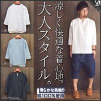[商品説明] お洒落な9分袖のKEYネックTシャツ。 綿100%で通気性が良く涼しく着心地抜群。 ラ...