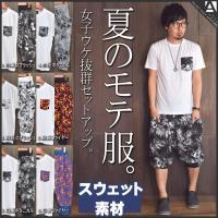 [商品説明] ポケット付きTシャツとサルエルスウェットパンツのセットアップ。 統一感のあるデザインで...