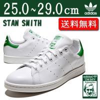 ★新品!箱、タグ付! 「STAN SMITH」 (スタンスミス) M20324  adidas【アデ...
