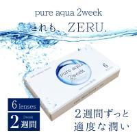 ・ピュアアクア ツーウィーク pureaqua 2week ZERU ソフトコンタクトレンズ  ・医...
