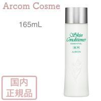 アルビオン(ALBION) 薬用スキンコンディショナー エッセンシャル(化粧水) 165mL