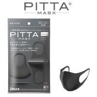 【送料無料】PITTA MASK ピッタマスク レギュラーサイズ グレー 3枚入り 2020リニューアル商品