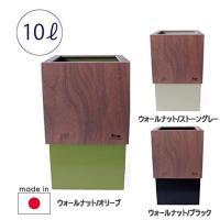 ダストボックス ダブルキューブ W CUBE YK06-012Wn ウォールナット ヤマト工芸 ゴミ箱
