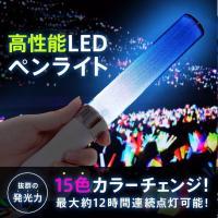大人気 15色 コンサートライト ペンライト ライブスティック カラーチェンジ 切替 LEDライト ...