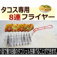 この8連タコスフライヤーは本格的でプロの厨房でも十分使用可能です。アメリカにて造られたもので日本で売...