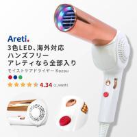 3色LEDとマイナスイオン発生器を搭載したモイストケアドライヤー。年齢や季節で変化する日本人の繊細な...