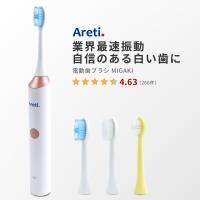 Areti(アレティ) 電動歯ブラシ MIGAKI  ホワイト 白 充電式 音波式 替えブラシ付き ポーチ付き 男女兼用 ホワイトデー t1731WH