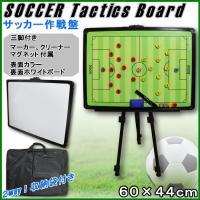 【送料無料】 大型サイズで指示がわかりやすい、サッカー作戦盤(サッカー作戦ボード)です。 マグネット...