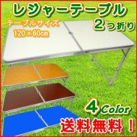 選べる3カラー♪2つ折り【レジャーテーブル】です。 組立は簡単!高さは2段階調整が可能で、使い勝手も...