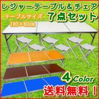 選べる3カラー♪3つ折り【レジャーテーブル】です。 チェア6脚付きの7点セット! 組立は簡単♪高さは...