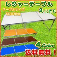 選べる3カラー♪3つ折り【レジャーテーブル】です。 組立は簡単!高さは2段階調整が可能で、使い勝手も...