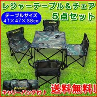 レジャーテーブル チェア付 折りたたみ式 セット コンパクト アウトドア キャンプ BBQ 海水浴 プール アウトドア用品
