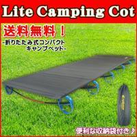組立・収納は簡単!収納袋付で持ち運びも楽々♪ ベッドはもちろんベンチに荷物置きにも最適! キャンプ・...
