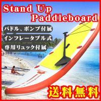 SUP(サップ)とは大きなボードとパドルを使うハワイ発祥のマリンスポーツ。ボードはサーフィンだけでな...