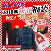 2018年新春 ミズノ メンズ ブレスサーモ体感セット 福袋 トップス1点とパンツ1点、ハイネックシ...