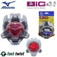 ミズノIG4f・fast twist(FTS/ファストツイスト)スパイク専用  素材:樹脂 14個入...
