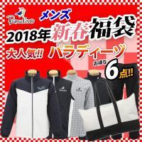 2018年新春 メンズ パラディーゾ福袋 トップス4点とパンツ1点、ロゴ入りバッグの6点セット。 ※...