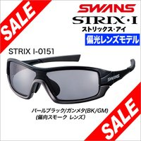 ■STRIX I ストリックス・アイ 偏光レンズモデル ・フレームカラー:パールブラック/ガンメタリ...