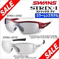 ■STRIX I ストリックス・アイ ミラーレンズモデル STRIX I-0702(R/W) ・フレ...