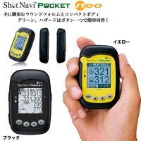 ショットナビ GPSゴルフナビ ShotNavi Pocket NEO ショットナビポケット ネオ 特価 [有賀園ゴルフ]