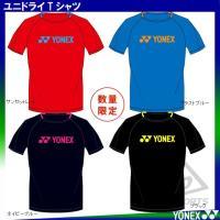 商品名:ヨネックスユニドライTシャツ 品 番:YOB17010 カラー:サンセットレッド・ブラストブ...