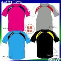 商品名:ヨネックスユニドライTシャツ 品 番:YOB17012 カラー:ブライトピンク・アイスグレー...