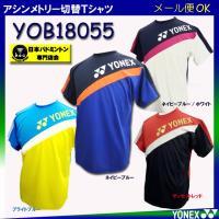 商品名:ヨネックスユニドライTシャツ  品 番:YOB18055  カラー:ネイビーブルー ネイビー...