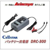 製造元:セルスター工業 入力電圧:AC100V 50Hz/60Hz 定格電流:2A 出力電圧:DC1...