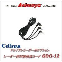 セルスター製ドライブレコーダー専用電源接続、ビデオ出力コード(3極)です。 カメラ警告対応のセルスタ...