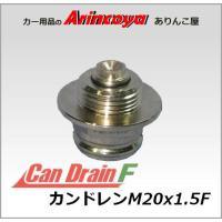 トヨタ系オイルフィルター(ろ紙交換タイプ)用 カンドレンF、Oリング、カンキャップ付  一般的には1...