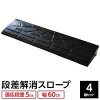 段差スロープ・DIY・工具・スポーツ・レジャー | 〔4個セット〕段差スロープ 幅60cm(ゴム製 ...