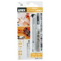 電動ドリル・DIY・工具・スポーツ・レジャー | ANEX NO.94 ピンバイス収納式(ドリル付)...