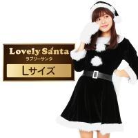 レディースサンタ・クリスマス・コスプレ・ホビー・エトセトラ   サンタ 大きいサイズ 黒 ブラック ...