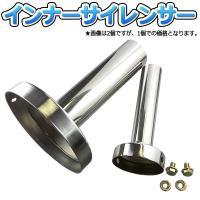 【商品名】インナーサイレンサー 115Φ ステンレス製 汎用(実寸外径約109mm) / 生活用品・...