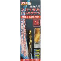 ドリル・DIY・工具・スポーツ・レジャー | (業務用2個セット) TRAD スパイラルドリルタップ...