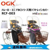 OGK RCF-003 まえ子供乗せ用レインカバー 自転車 【送料無料】(沖縄・離島を除く)