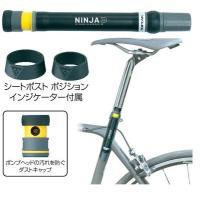 """シートポストの中に収納し、自転車の外観を損ねない  ポータブルポンプ""""ニンジャ P""""。  シートポス..."""
