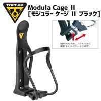 TOPEAK トピーク モジュラー ケージ II 【ブラック】 自転車 ボトルケージ