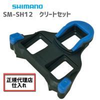 シマノ SM-SH12 クリートセット SPD対応クリート Y40B98140 自転車